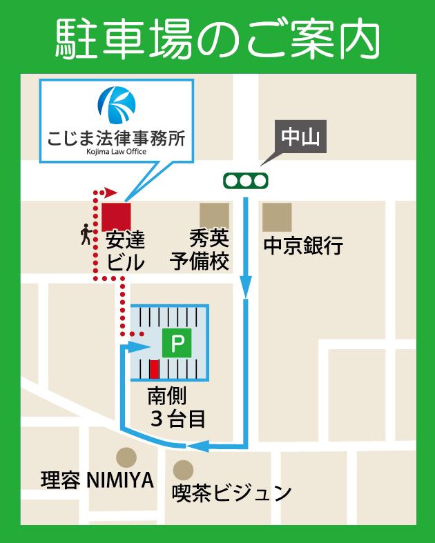 こじま法律事務所(犬山)駐車場案内