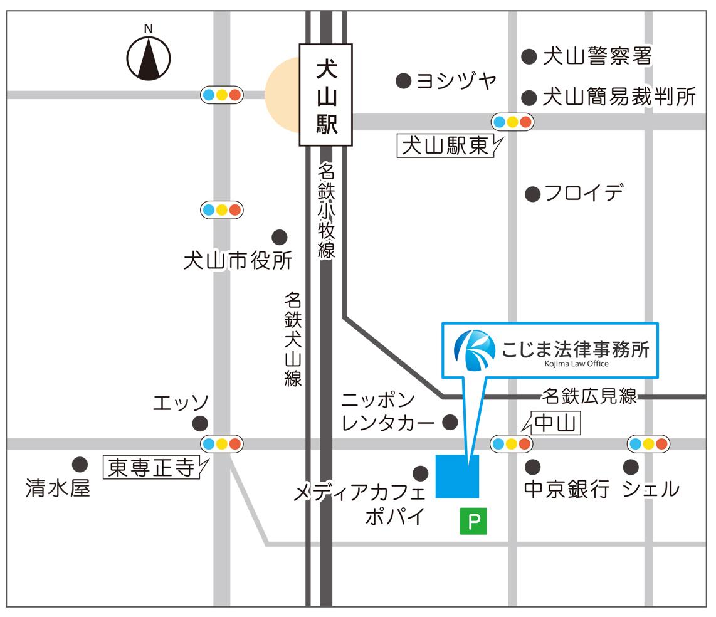 こじま法律事務所(犬山)略地図