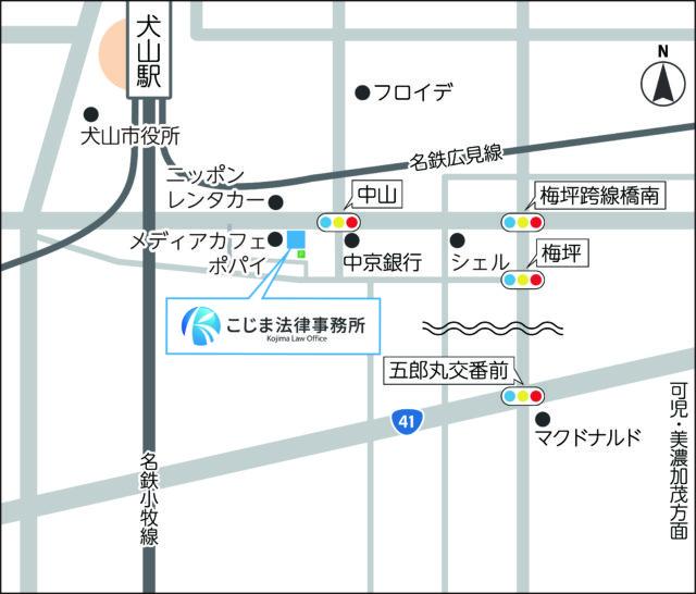 可児市方面からこじま法律事務所(犬山市)への地図