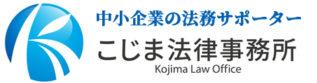 企業法務のご相談はこじま法律事務所(愛知県犬山市)