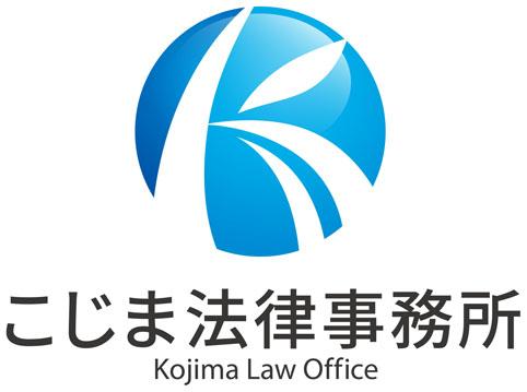 犬山市・大口町・扶桑町で弁護士事務所ならこじま法律事務所