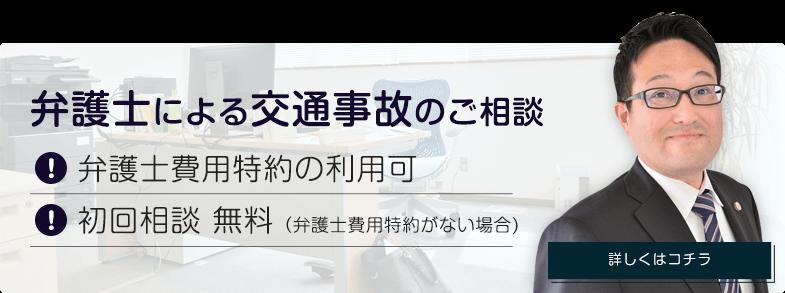 犬山の交通事故弁護士 こじま法律事務所
