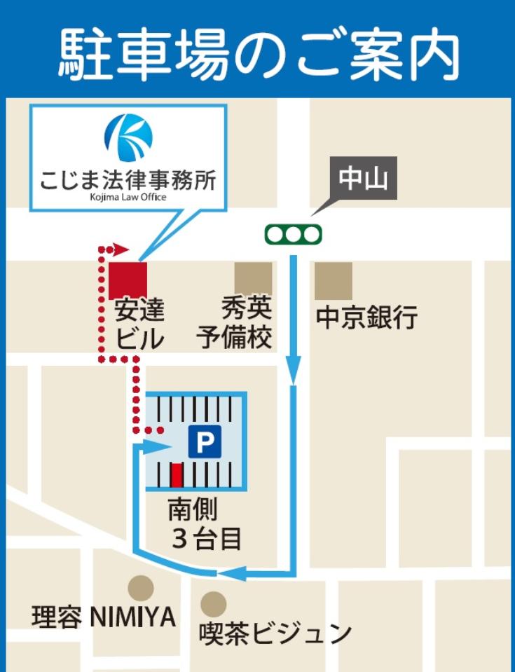 こじま法律の駐車場